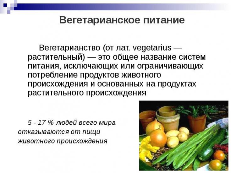 Вегетарианская диета: меню на 7 дней и каждый день