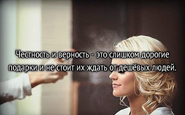 Женская верность