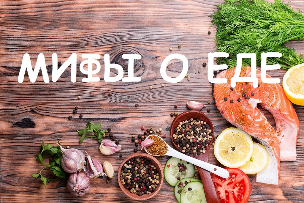 Топ-15 мифов о питании и диетах