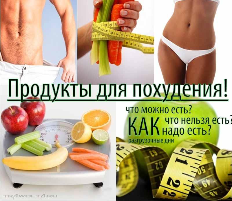 От чего отказаться, чтобы похудеть - список вредных продуктов, как перестать есть сладкое и мучное навсегда