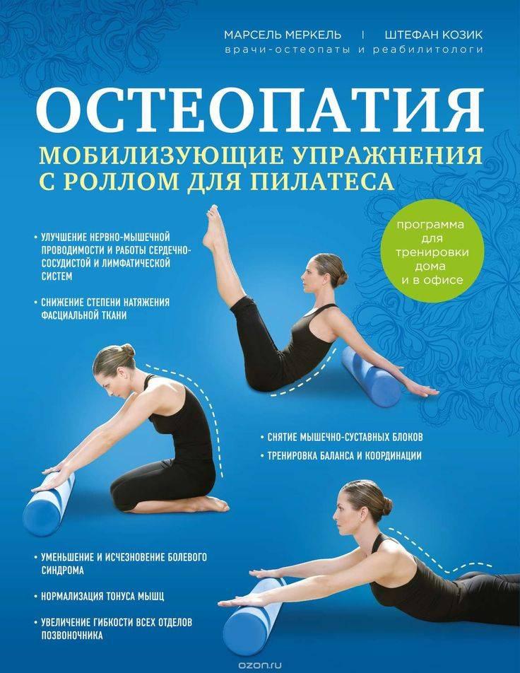 Тренировка по системе пилатес: упражнения и рекомендации для начинающих в домашних условиях | rulebody.ru — правила тела