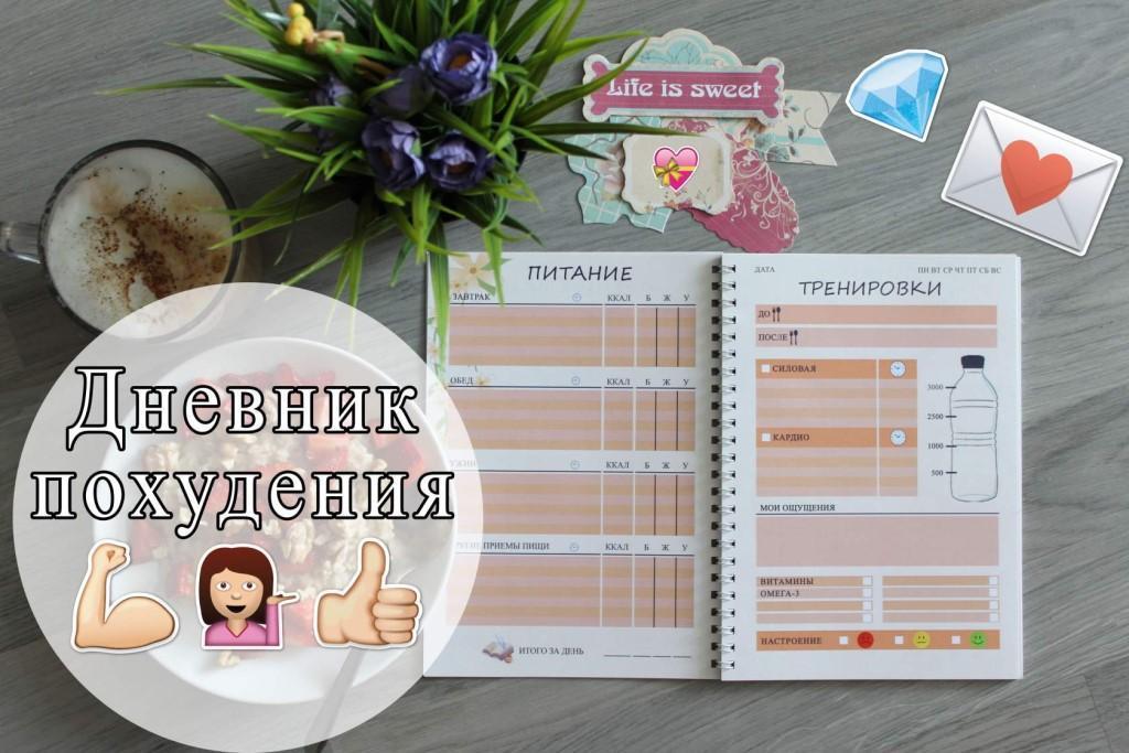 Как вести дневник питания при похудении - allslim.ru