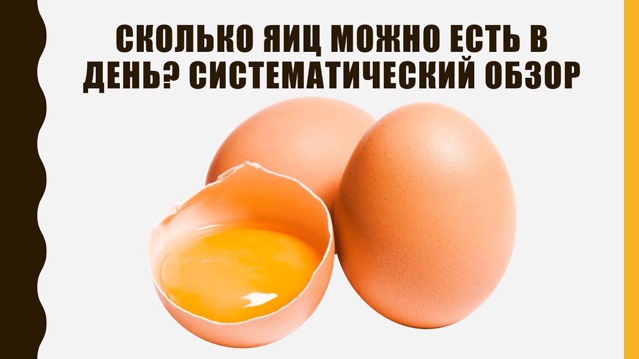 Сколько куриных яиц можно съедать в день и неделю без вреда здоровью?