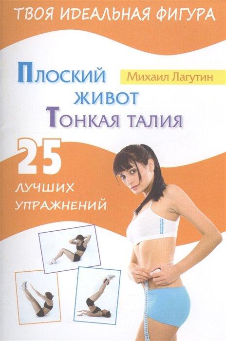 Эффективные упражнения для тонкой талии и плоского живота