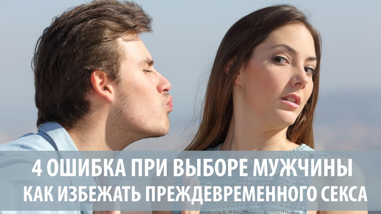 Выбор мужчины: 5 главных ошибок