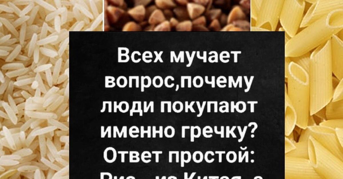 Кто, кроме русских, любит гречку и почему в европе и америке ее не едят