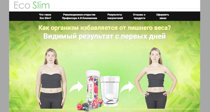 Таблетки эко слим для похудения - инструкция по применению