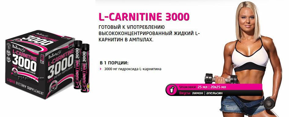 Л-карнитин для похудения: как принимать l-carnitin на сушке, для чего нужен