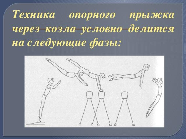 Прыжок через козла - популярное гимнастическое упражнение