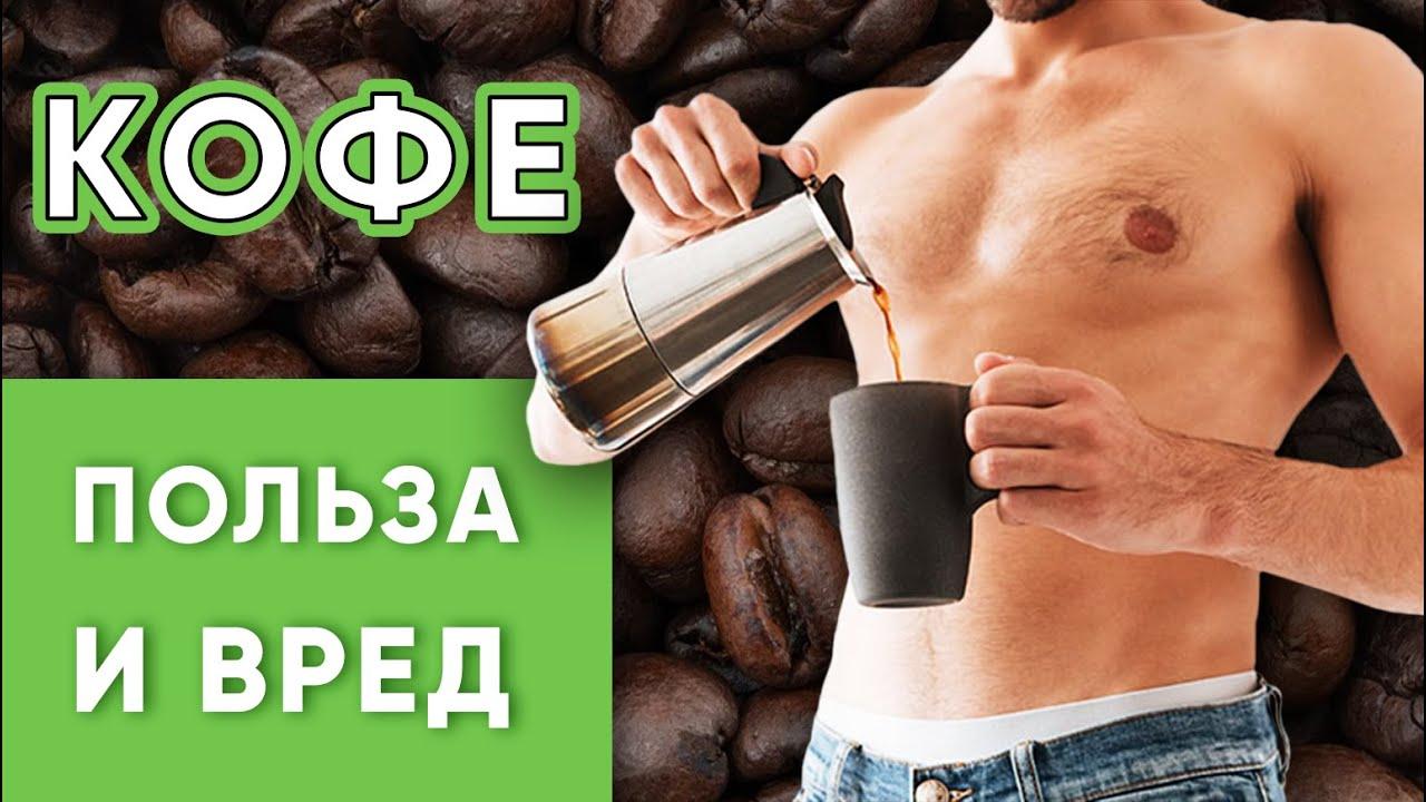 Вся правда про вред кофе для здоровья человека