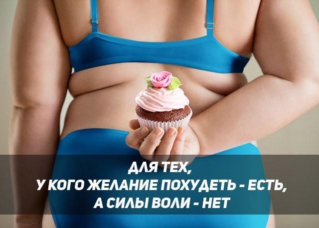 Как заработать на похудении