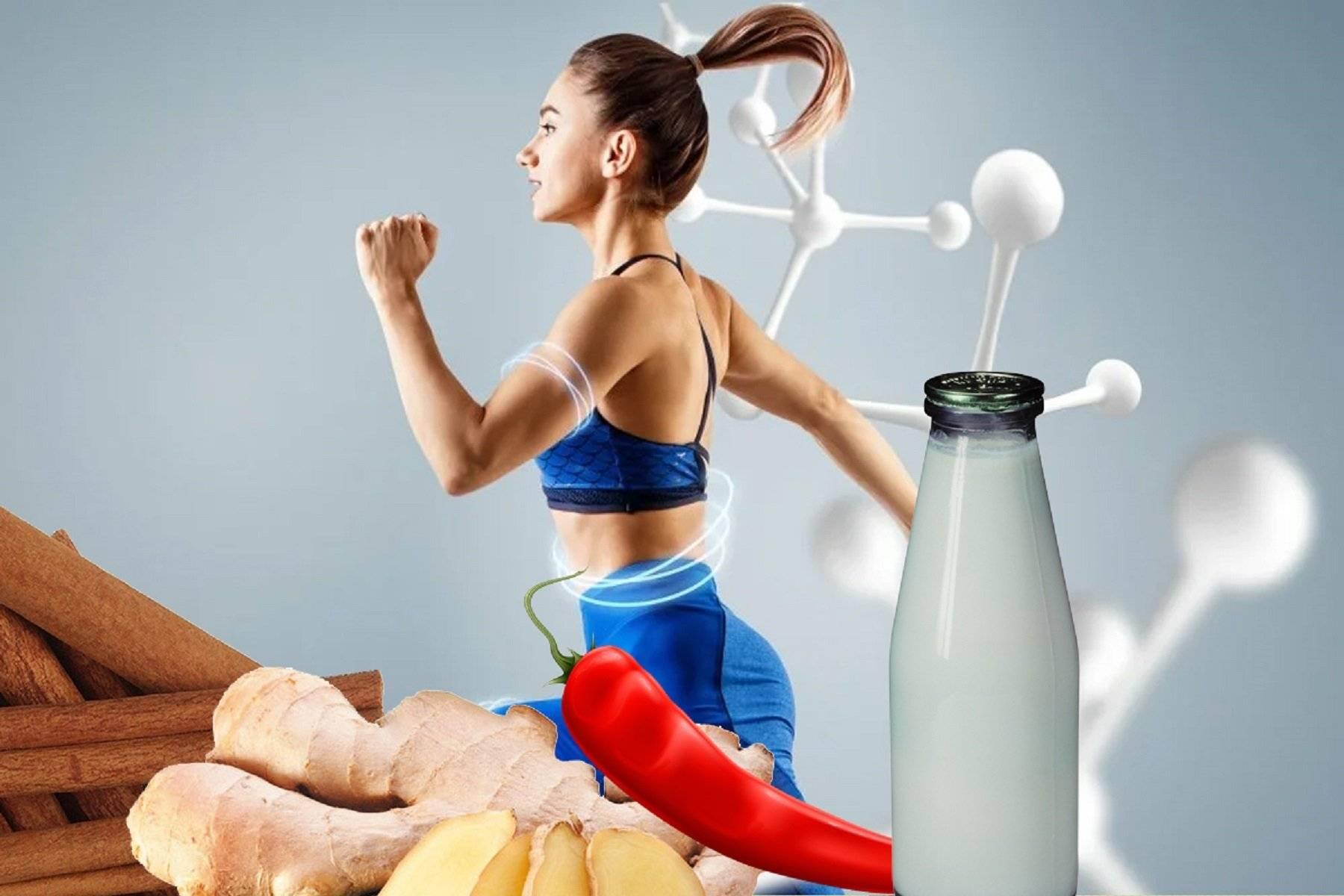 Как разогнать метаболизм (обмен веществ)