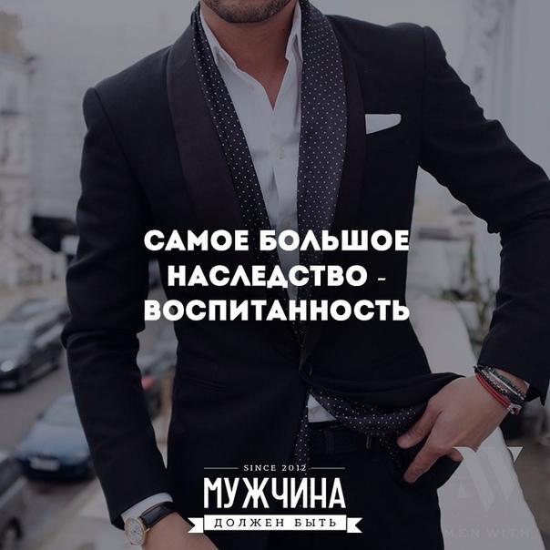 Настоящий мужчина: черты характера и качества настоящего мужчины
