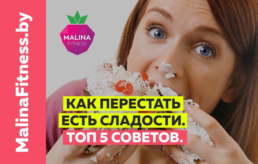 Как заставить себя не есть?