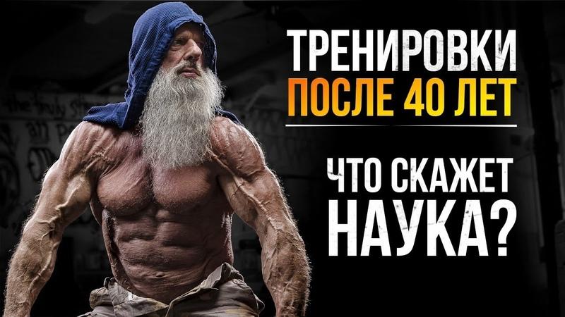 Тренировки после 40 лет. программы для набора мышечной массы