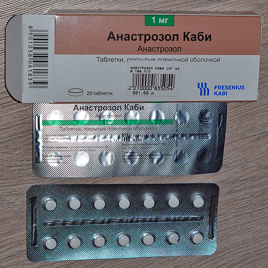 Анастрозол: как принимать, отзывы, побочные эффекты