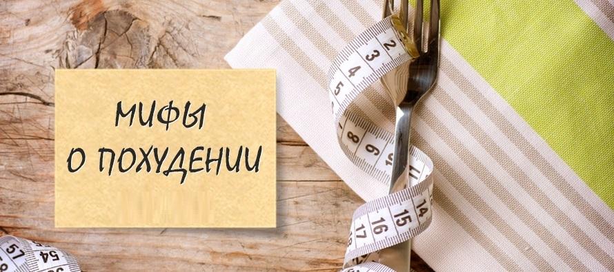 Критические ошибки при похудении в домашних условиях, мифы и реальность похудения