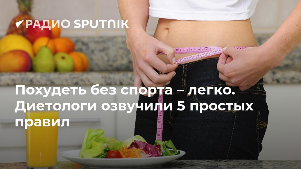 Способы быстрого похудения дома без диет