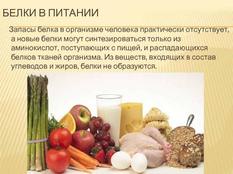 Недостаток белка в организме, роль белка в питании человека