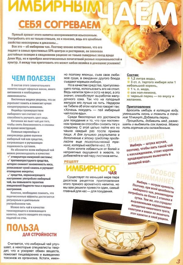 Сухой имбирь для похудения: самые действующие рецепты из молотого корня с пропорциями, способы, как заварить порошок в домашних условиях, принимать и пить курсами?