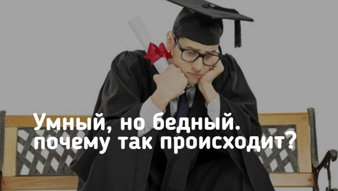 Если такой умный, почему такой бедный?
