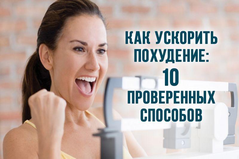 8 способов как ускорить метаболизм и похудеть в домашних условиях