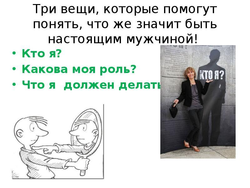 Признаки нормального мужчины: мужская и женская точки зрения ⇒ блог ярослава самойлова