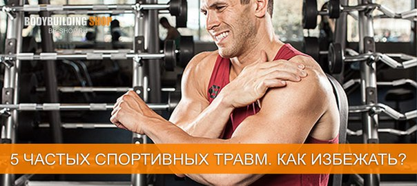 Реферат: спортивный травматизм (причины и профилактика) - studrb.ru
