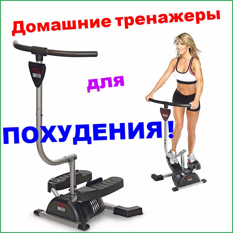 Какой тренажер лучше приобрести домой для похудения?