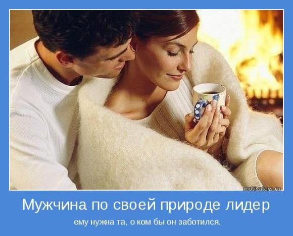 Как получать от мужчин подарки, заботу и внимание