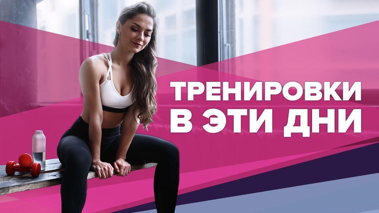 Можно ли заниматься спортом при месячных? узнай больше на сайте o.b.