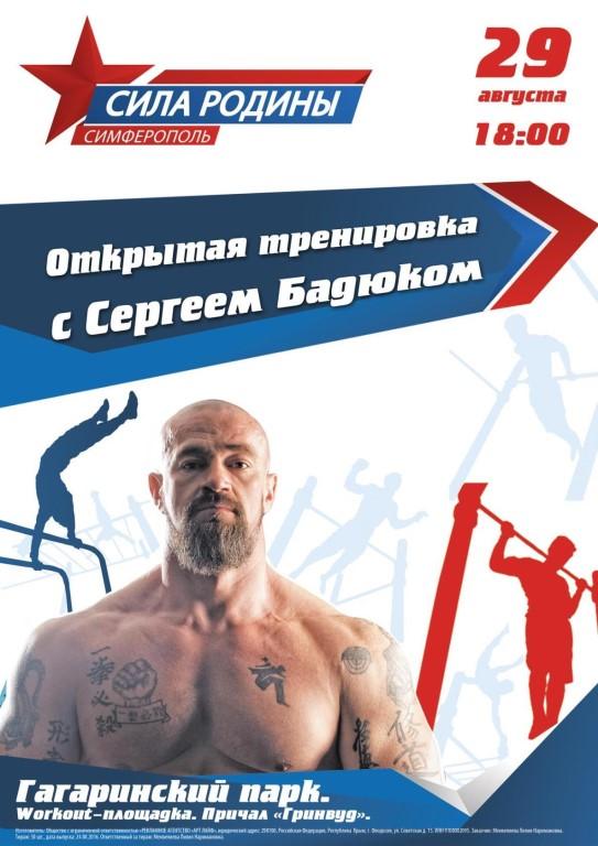 Сергей бадюк: биография, фото, личная жизнь, спортсмена