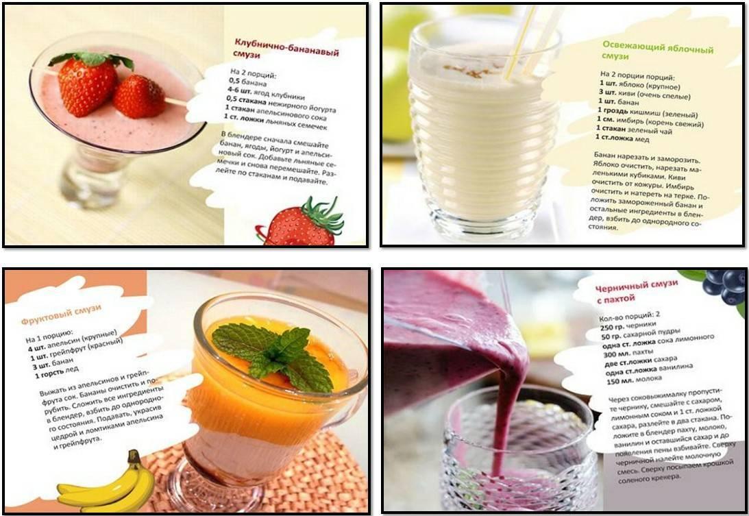 Коктейль для похудения в домашних условиях рецепты. 5 вкусных рецептов диетических коктейлей для похудения | школа красоты