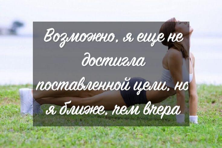 Психологический тренинг для похудения: мотивация для достижения результата - allslim.ru