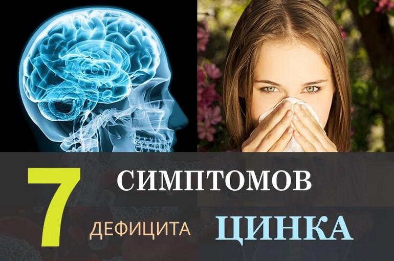 Недостаток цинка в организме: симптомы, лечение, профилактика