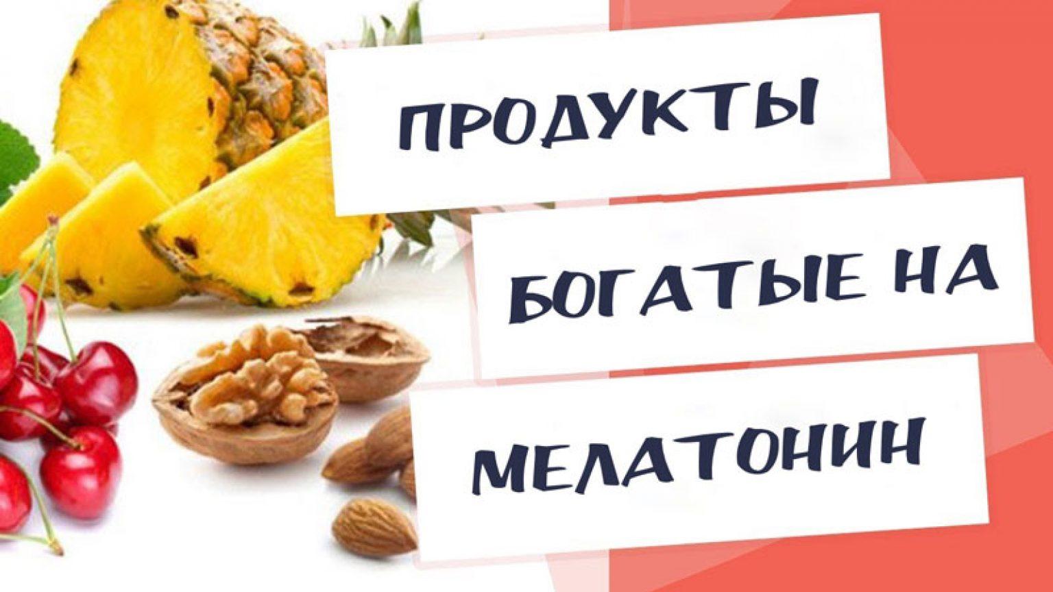 В каких продуктах питания есть меланин