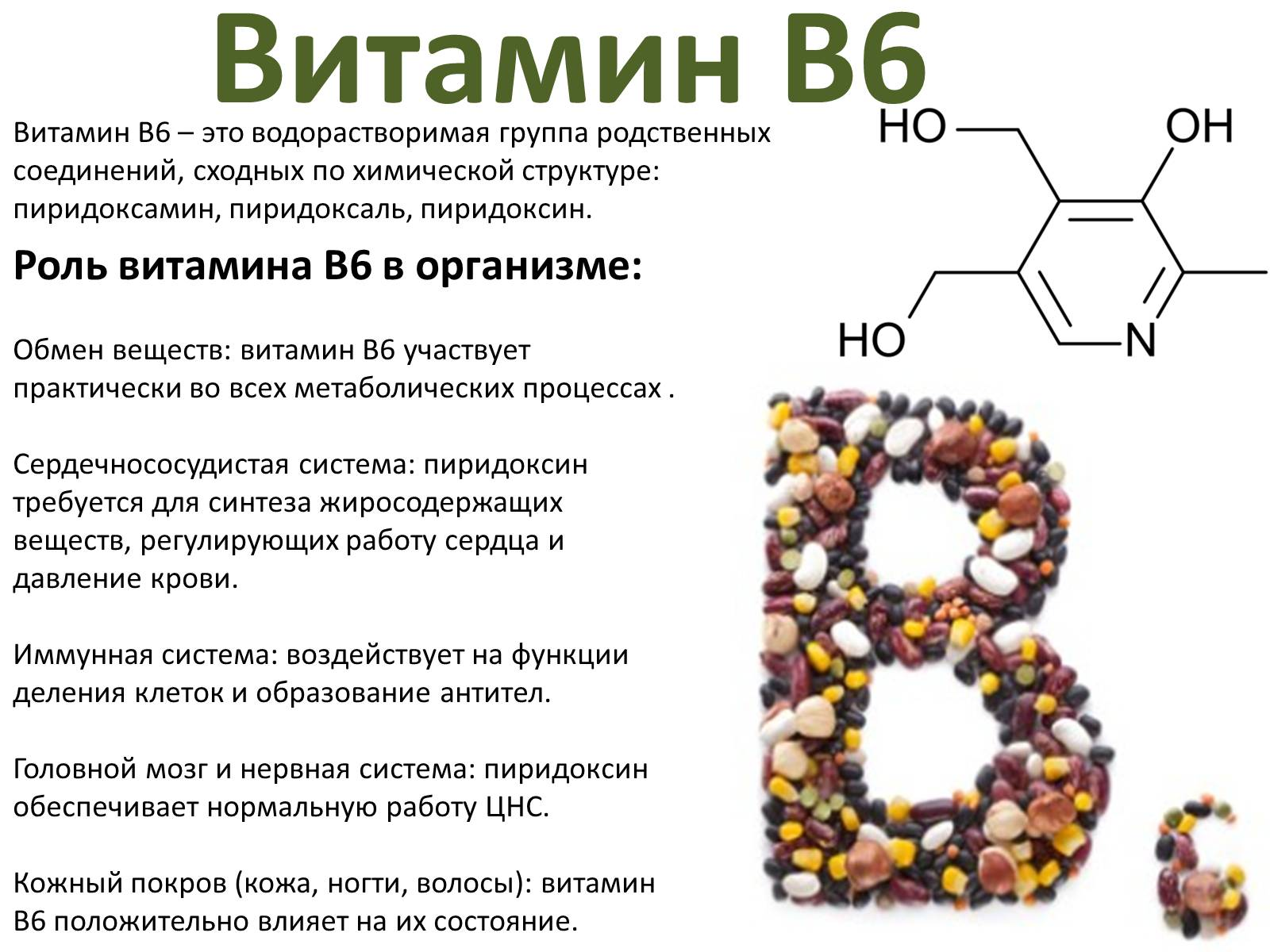 Витамины группы b: для чего нужны организму?