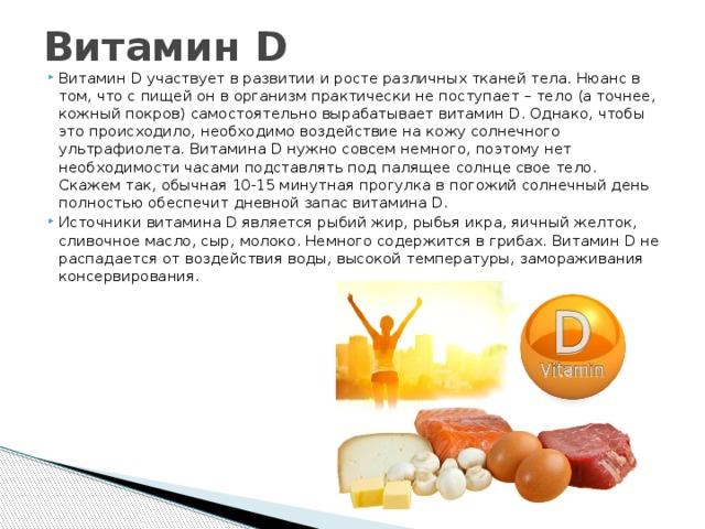 Польза и вред витамина d: нужно ли дополнительно принимать витамин д