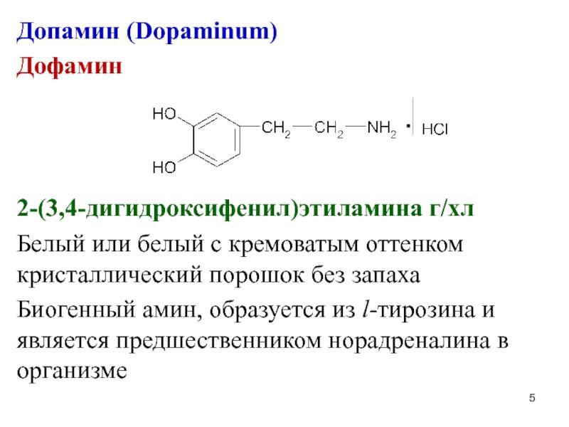 Признаки дефицита дофамина