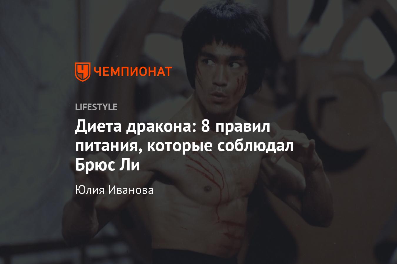 Диета брюса ли, тренировки и питание - medside.ru