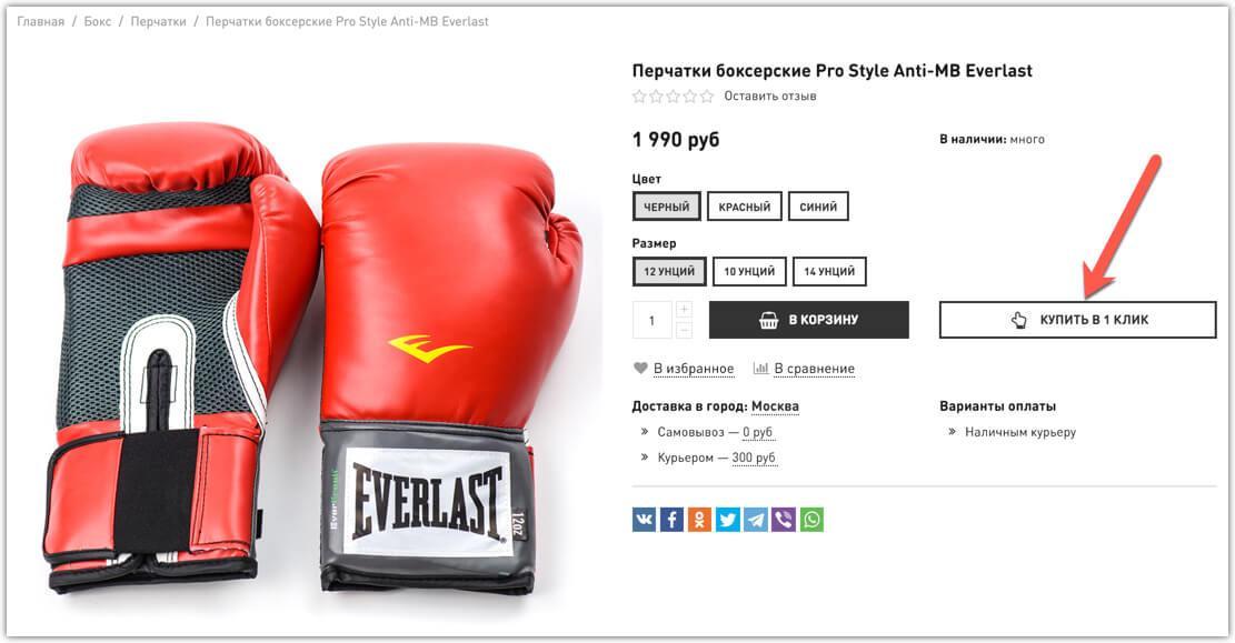 Важные моменты при выборе боксерских перчаток