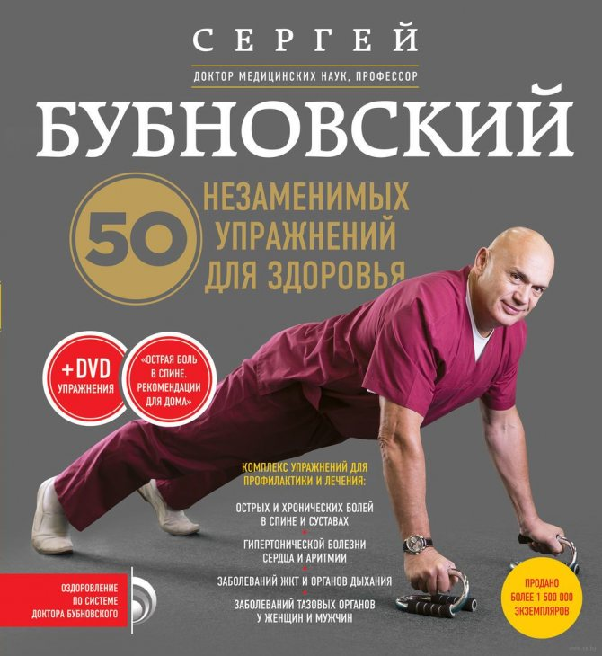 Методика бубновского: суть оздоровления организма, отзывы