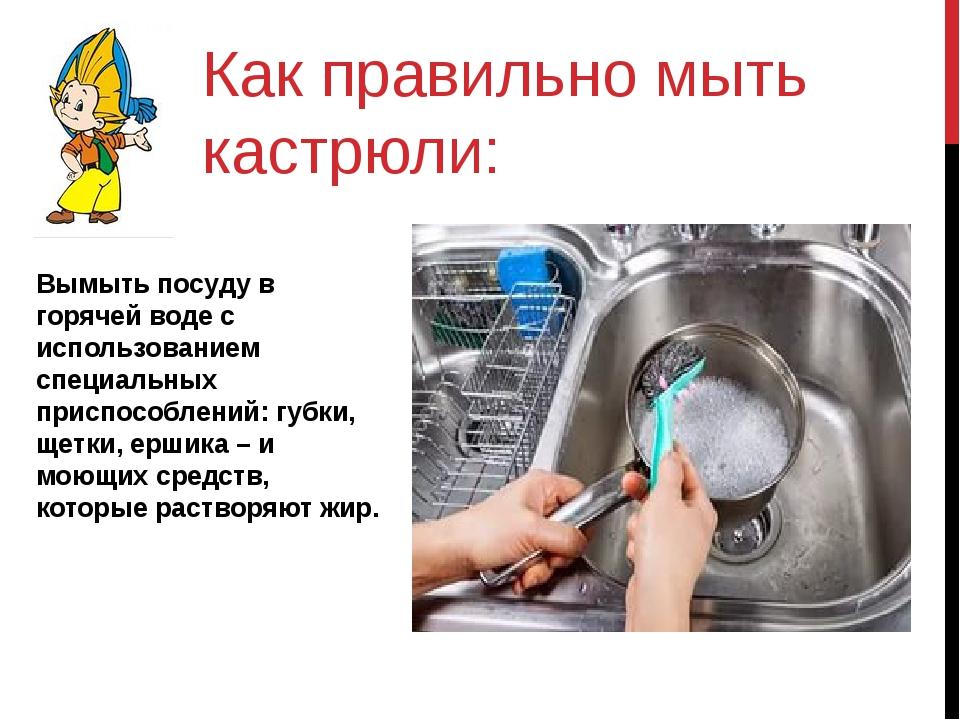 Как помыть большое количество посуды быстро: сортируем, замачиваем, моем с минимумом затрат как правильно мыть стеклянную, хрустальную, детскую и другую посуду вручную?