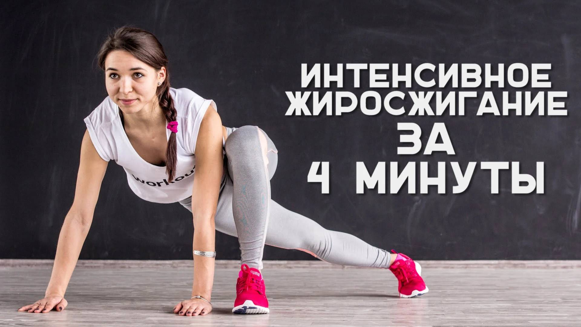 Тренировка табата: видео для начинающих женщин и мужчин