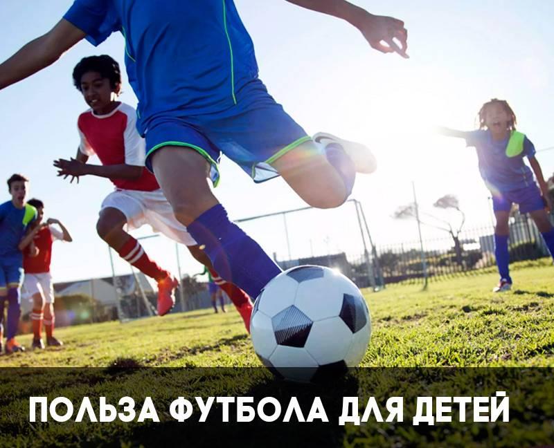 Есть вопрос: как футбол влияет на мозг