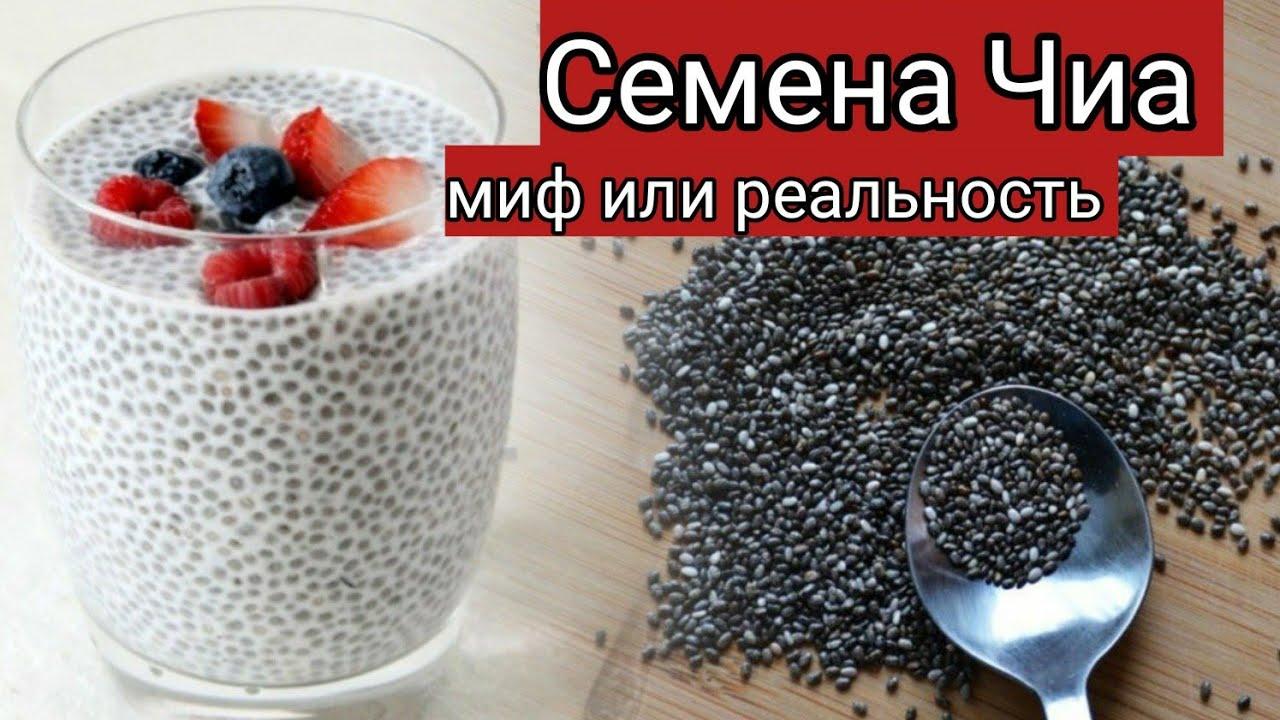 Польза семян чиа для похудения