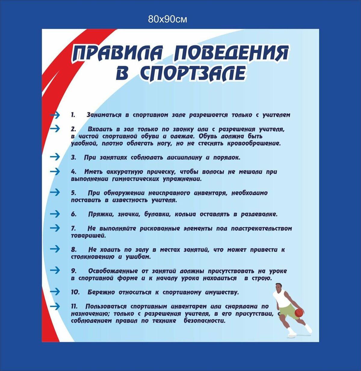 Техника безопасности в спортивном зале, правила поведения, инструкции