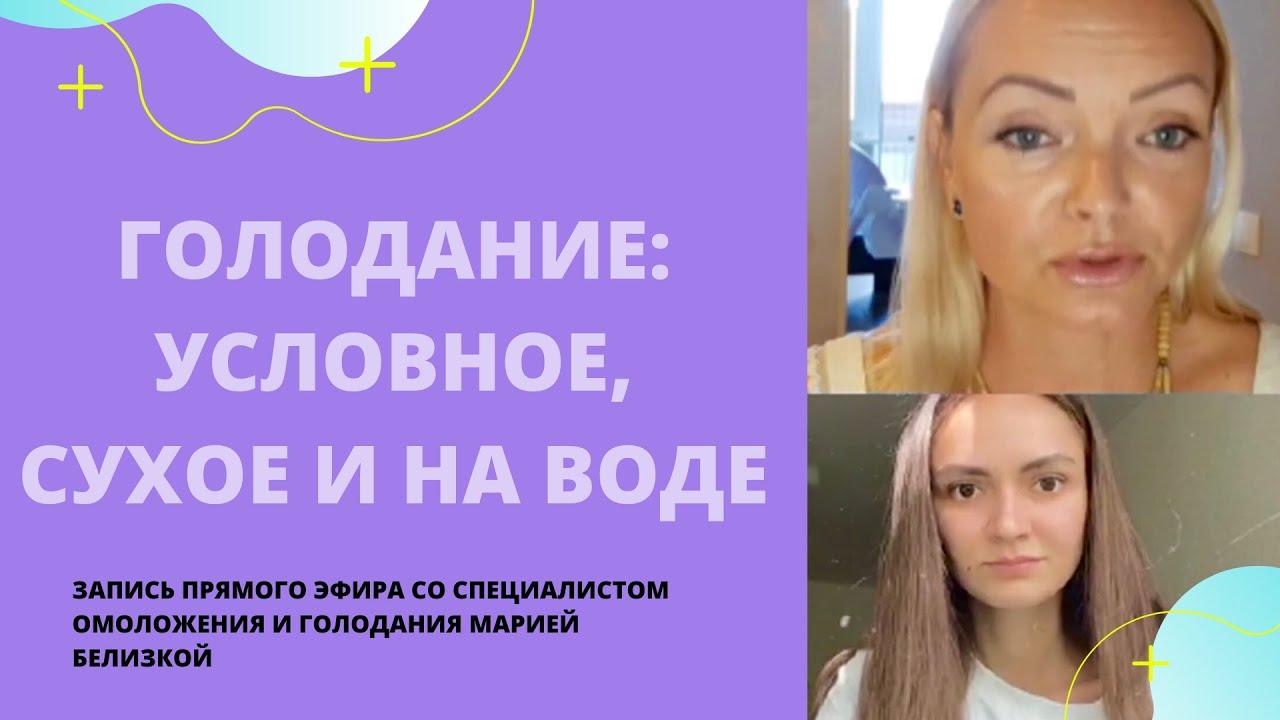 Дневник 14 (двухнедельного) голодания в цвл проф. николаева ю.с.