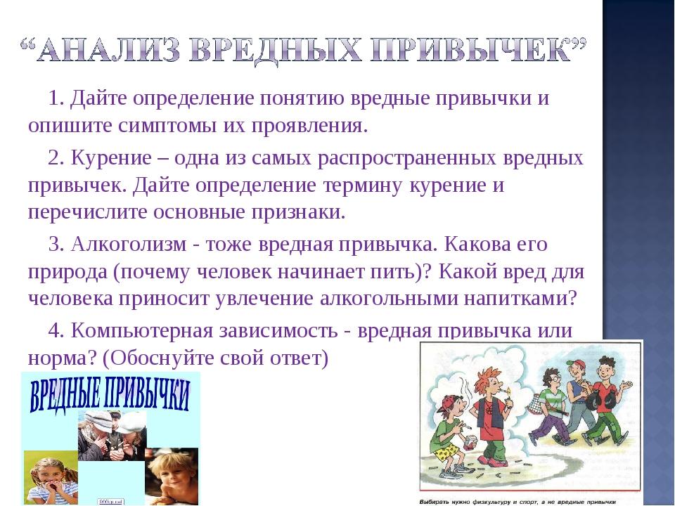 23 шага, которые помогут избавиться от вредных привычек | brodude.ru