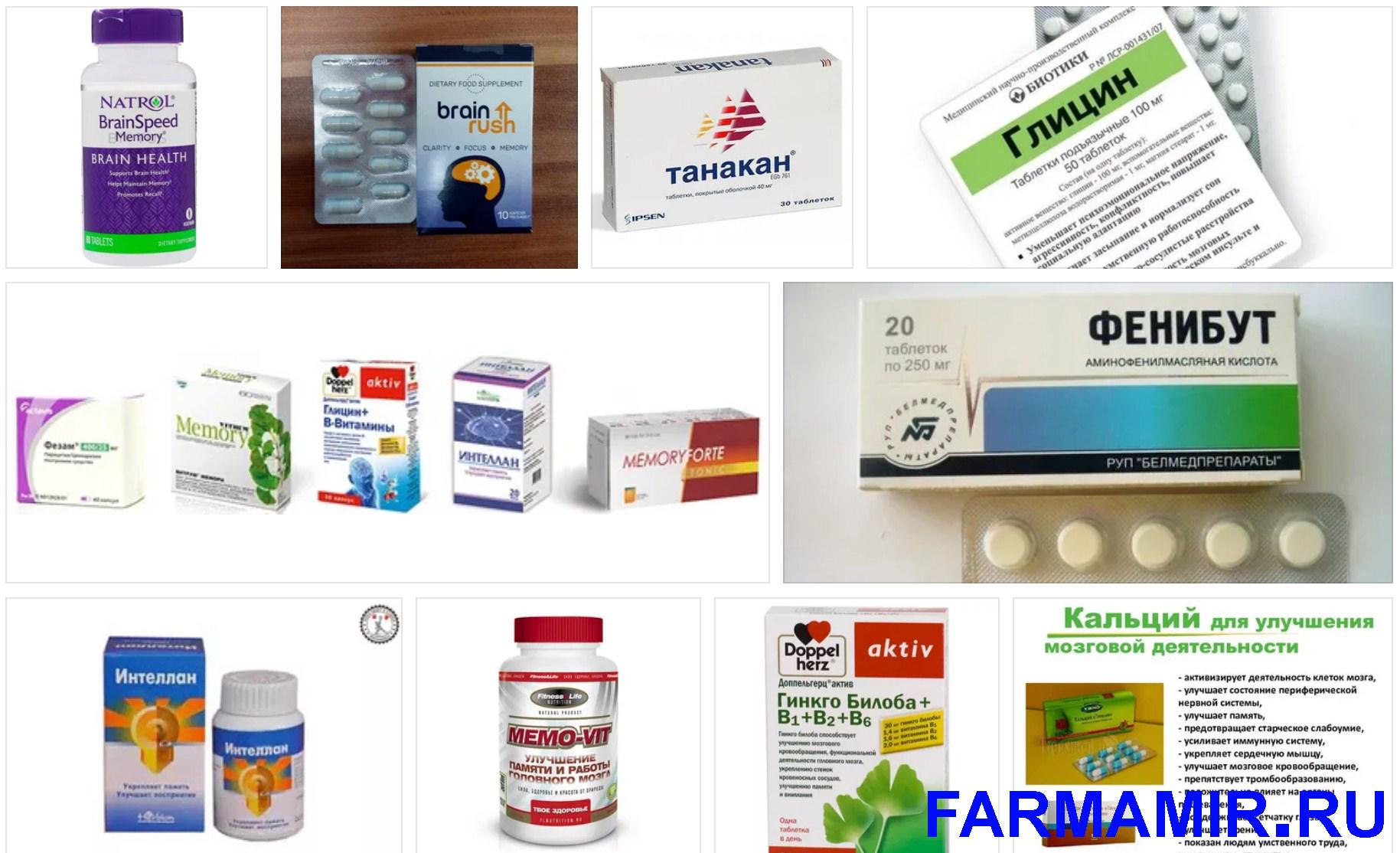 Препараты для улучшения памяти и внимания у взрослых